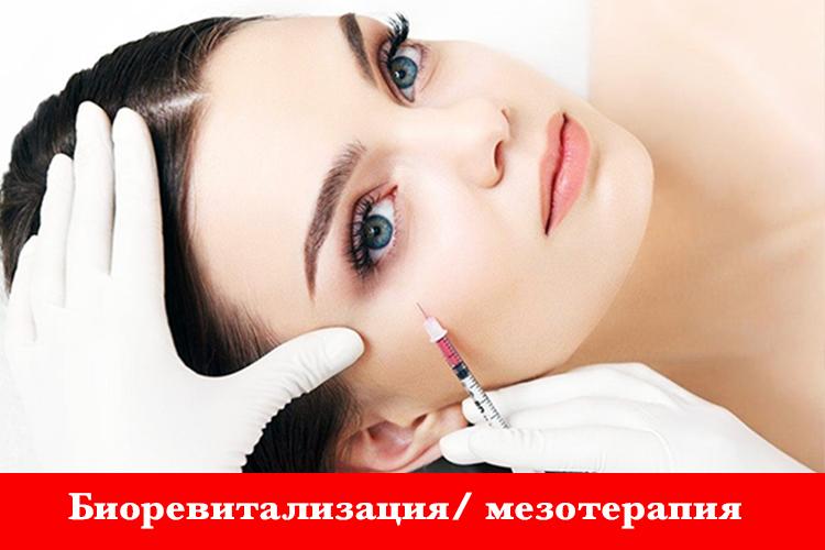 Биоревитализация / мезотерапия за 980 грн
