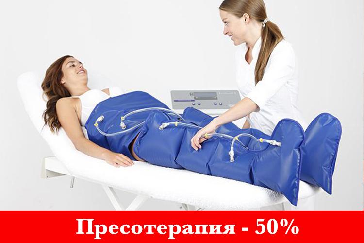 Пресотерапия — 50%